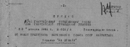 Командующий 11 -й гвардейской армией и x блграмян вручает гвардейское знамя 84-й гвардейской стрелковой дивизии