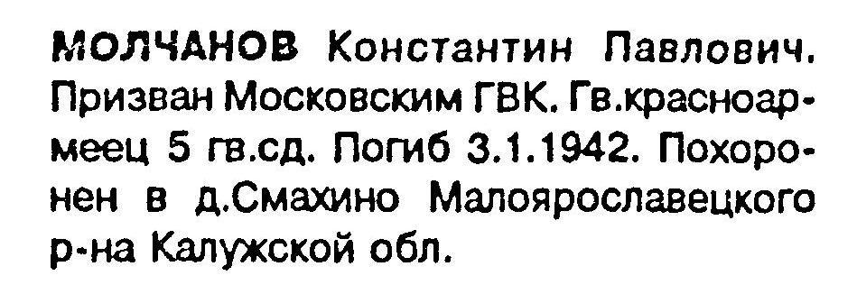 Книга памяти калужская область том 12