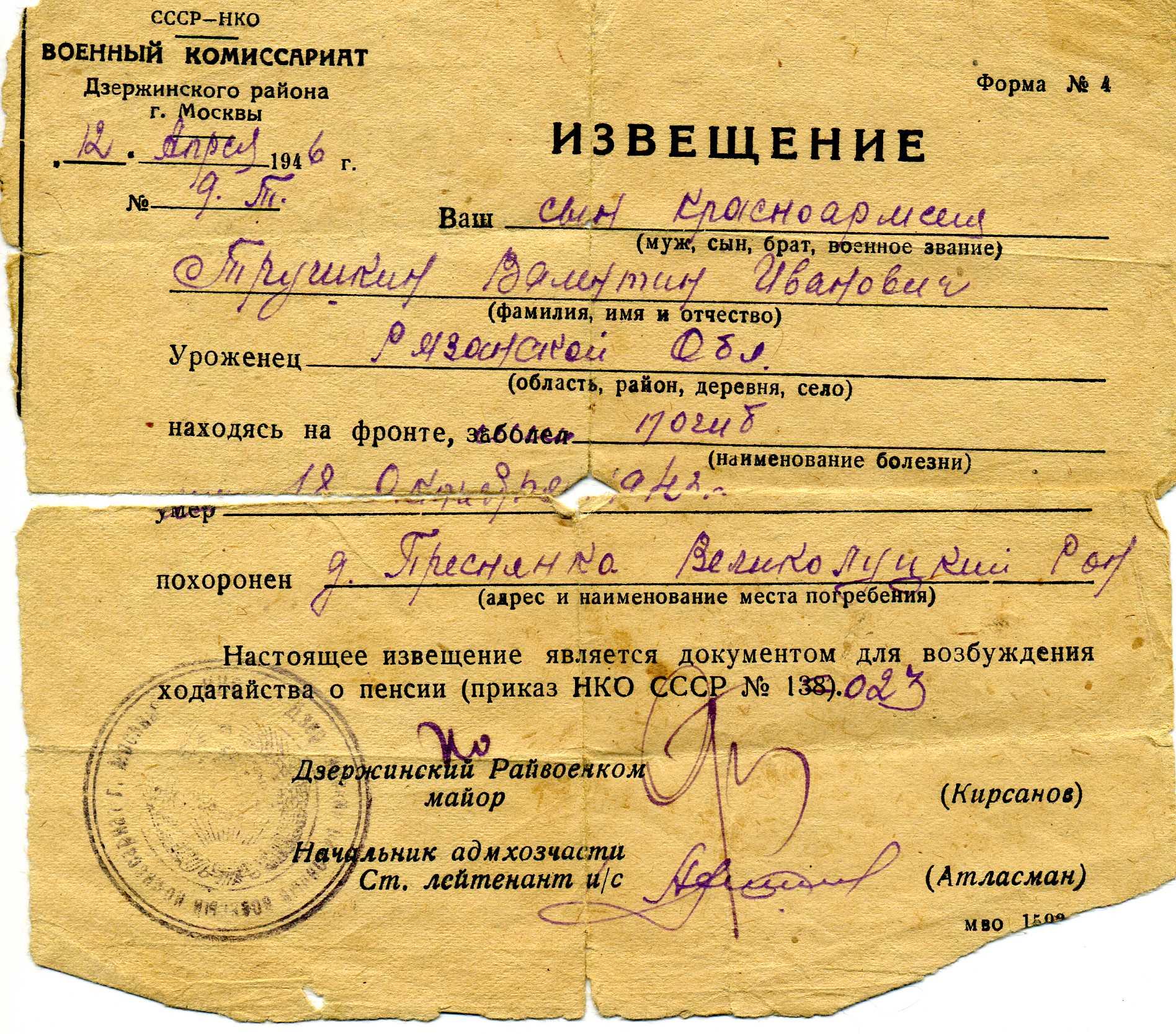 http://www.oldmikk.ru/img/memory/trushkin_valentin_ivan/pohoronka.jpg